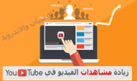 اضافة 5000 مشاهدة علي فيديو اليوتيوب الخاص بك