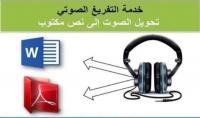 تفريغ محتوى فيديوهات او صوتيات