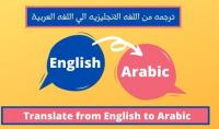 الترجمه من اللغه الانجليزيه الي اللغه العربيه باحتراف