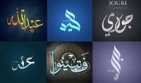 تصميم مخطوطات و شعارات بالخط العربي