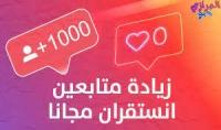 زيادة 1000 متابع على الانستاغرام حقيقي اجنبي او عربي او الاثنين معا