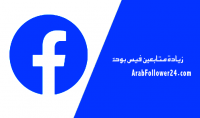 زيادة 1000 متابعين حقيقين على صفحة الفيسبوك من دول عربية او اجنبية او تحديد الدولة التي تريدها