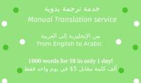 الترجمة اليدوية من اللغة الإنجليزية إلى اللغة العربية