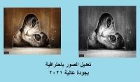 تعديل الصور باحترافية بجودة عالية2021
