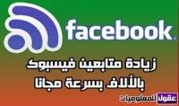 2200 لايك فيسبوك