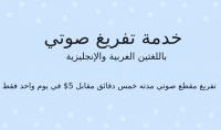 تفريغ المقاطع الصوتية باللغتين العربية و الإنجليزية إلى نص مكتوب