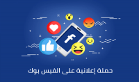 اعلان ممول علي الفيس بوك