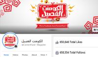 اعلانك فى صفحة بها 650 الف متابع عربى