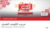 اعلان بجروب به 86 الف متابع عربى
