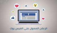 اعلان ممول مدفوع الاجر عبر الفيسبوك