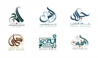 تصميم شعار لشركتك أو المؤسسة الخاصة بك