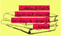 التدقيق اللغوي و كتابة المقالات الأدبية حسب الطلب