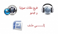 تحويل الصوت والفيديو الى ملفات word أو pdf