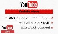امكانيه اضافه 5000 مشاهد علي اليوتيوب خلال 1 ساعه