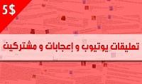 سوف تحصل على 1000 اعجاب لايك للفيديو الخاص بك من اشخاص عرب على اليوتيوب مقابل 5 دولارات فقط