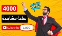 تخطي شروط الربح الساعات و المشتركين فى اليوتيوب حقيقي 100% و أمن علي قناتك