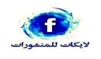 زيادة 500 لايك منشور في الفيسبوك