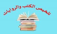 تلخيص أي كتاب