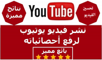 نشر فيديو يوتيوب في أزيد من 5000 موقع لإشهار الفيديو ورفع إحصائياته