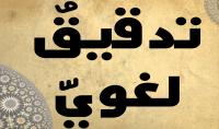 التدقيق اللغوي للرسائل والمقالات والبحوث العلمية والكتب باللغة العربية
