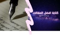 كتابة مقال 500 كلمة باللغة العربية او الانجليزية فقط