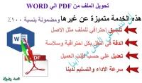 تحويل الملفات بصيغة PDF الي WORD بكل احترافية يدويا