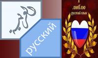 الترجمة بين اللغتين الروسية والعربية