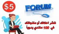 النشر في 100 منتدي عربي وخليجي