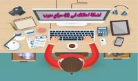 النشر في 40 موقع مبوب من اشهر المواقع العربيه والخليجيه