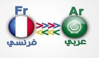 ترجمة من لغة عربية إلى فرنسية والعكس