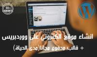 تطوير موقع على منصة ووردبريس شبيه بموقع موضوع
