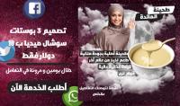 خدمة تصميم منشورات احترافية لمواقع التواصل الاجتماعي