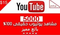 اضافة 5000 مشاهدة على الفيديو الخاص بك بدون نقص على اليوتيوب