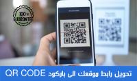 تحويل رابط موقعك الى باركود QR Code