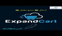 ادخال المنتجات على منصة اكسباند كارد ExpandCart  دقه في العمل مع سرعة في التنفيذ