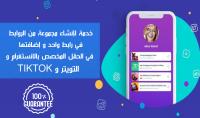 خدمة لإنشاء مجموعة من الروابط في رابط واحد و إضافتها في الحقل المخصص بالانستغرام و التويتر و TikTok
