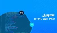 تحويل تصميم PSD   XD الى HTML CSS