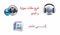 تفريغ مقاطع الفيديو والصوت الى ملف word