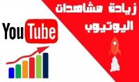 سانشيء لك حملة إعلانيه لفيديو اليوتيوب الخاص للحصول علي 500مشاهد يوتيوب و50 لايك و 20 مشاهد حقيقي مقابل 5دولار