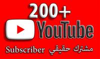 مشتركين يوتيوب حقيقي 200 مشترك 5دولار