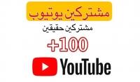 مشتركين يوتيوب حقيقي 100 مقابل 5 دولار