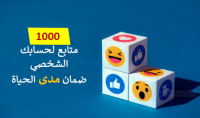 1000 متابع لحسابك الشخصي فى الفيس بوك