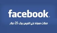 ضاعف نشاط صفحتك بالفيس بوك عن طريق الحملات الاعلانية الممولة