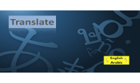 ترجمة من اللغة الإنكليزية للعربية وبالعكس
