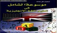 3كتب تعلم اللغة الانجليزية من الصفر حتى الاحتراف