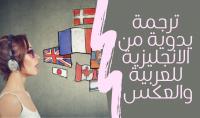 ترجمة صوتية   كتابية بدون اخطاء من الانجليزية للعربية والعكس بسعر زهيد