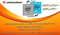 ترجمة لأي محتوى من و إلى اللغتين الإنجليزية و العربية.