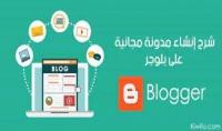 انشاء مدونة بلوجر احترافية