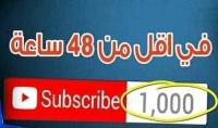 1500 مشترك على اليوتيوب في اقل من 48 ساعة فقط ب 4 $