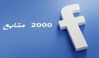 اقدم خدمة زيادة متابعين لصفحتك علي فيسبوك